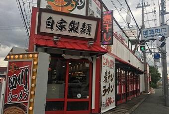 中華料理 都飯店 枚方田口店(枚方が好きやん)