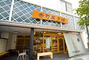 赤司菓子舗 本店(由布)