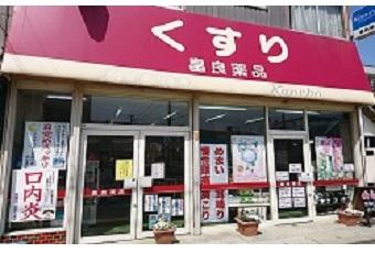 畠良【はたりょう】薬局(気仙沼クルーカード)