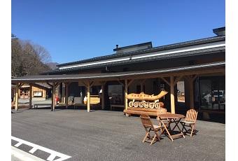道の駅こすげ(小菅村)