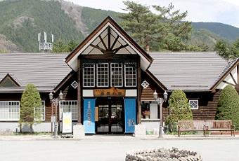 小菅の湯(小菅村)