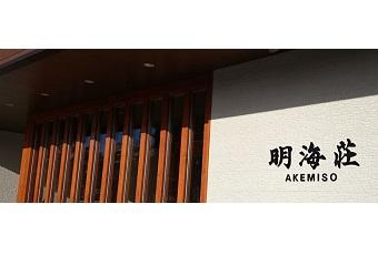 気仙沼大島 旅館 明海荘(気仙沼クルーカード)