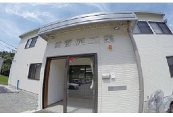 菅原工業(気仙沼クルーカード)