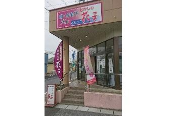 おかしの花子 松岩店(気仙沼クルーカード)