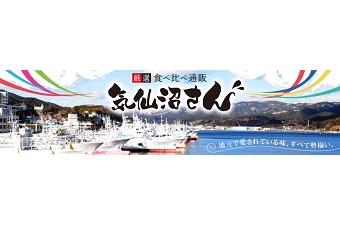 気仙沼さん(気仙沼クルーカードECサイト加盟店)