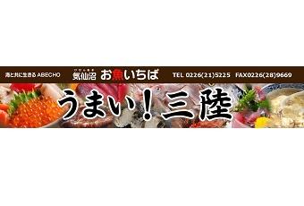 うまい!三陸 気仙沼お魚いちば(気仙沼クルーカードEC加盟店)