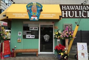 Hawaiian BBQ Hulichiki【ハワイアンバーベキューフリチキ】(枚方が好きやん)