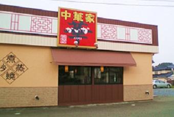 中華家かいか(気仙沼クルーカード)