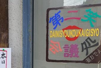 第二笑口会議処(気仙沼クルーカード)