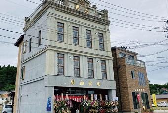 男山本店 魚町店舗(気仙沼クルーカード)