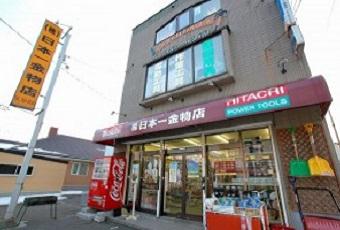 日本一金物 中島店