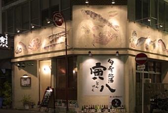 旬肴地酒 寅八(hanamaru)