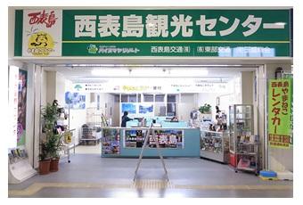 西表島観光センター(竹富町)