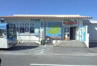 西表島観光案内所(竹富町)