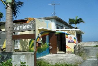 西表自然学校(竹富町)