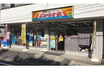 沖縄ショップ ぷからす家(竹富町 県外加盟店)