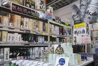 酒のサイシン 田中前店(気仙沼クルーカード)
