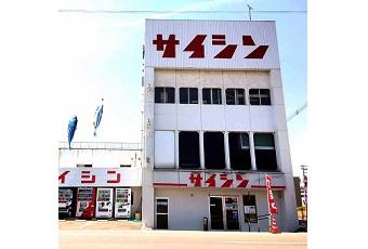 酒のサイシン 魚市場前店(気仙沼クルーカード)