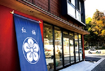 亀の子もなか本舗 紅梅 魚町本店(気仙沼クルーカード)