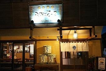 福幸酒場 おだづまっこ(気仙沼クルーカード)