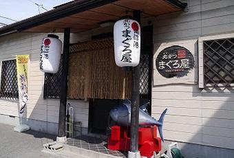 北かつまぐろ屋 田中前店(気仙沼クルーカード)