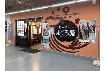北かつまぐろ屋 海の市店(気仙沼クルーカード)