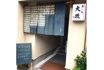 寿し処大政(気仙沼クルーカード)