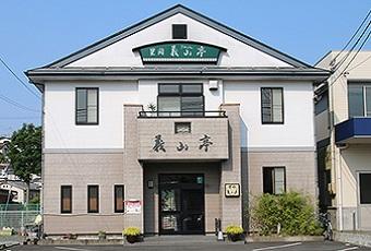 星岡義山亭【ほしがおかぎやまんてい】(気仙沼クルーカード)