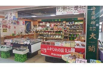 大菊【だいきく】 海の市店(気仙沼クルーカード)