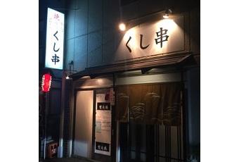 くし串(枚方が好きやん)