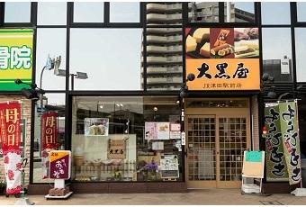大黒屋 JR津田駅前店(枚方が好きやん)